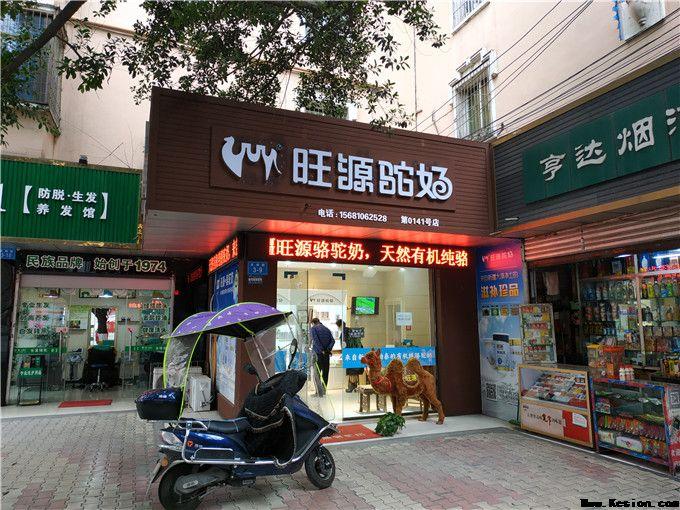 新疆旺源骆驼奶绵阳专卖店地址及电话