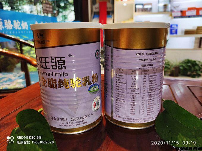 旺源全脂纯驼乳粉 320克/罐 588元/罐